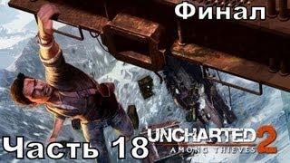 Прохождение игры Uncharted 2 Among Thieves часть 18 (финал)