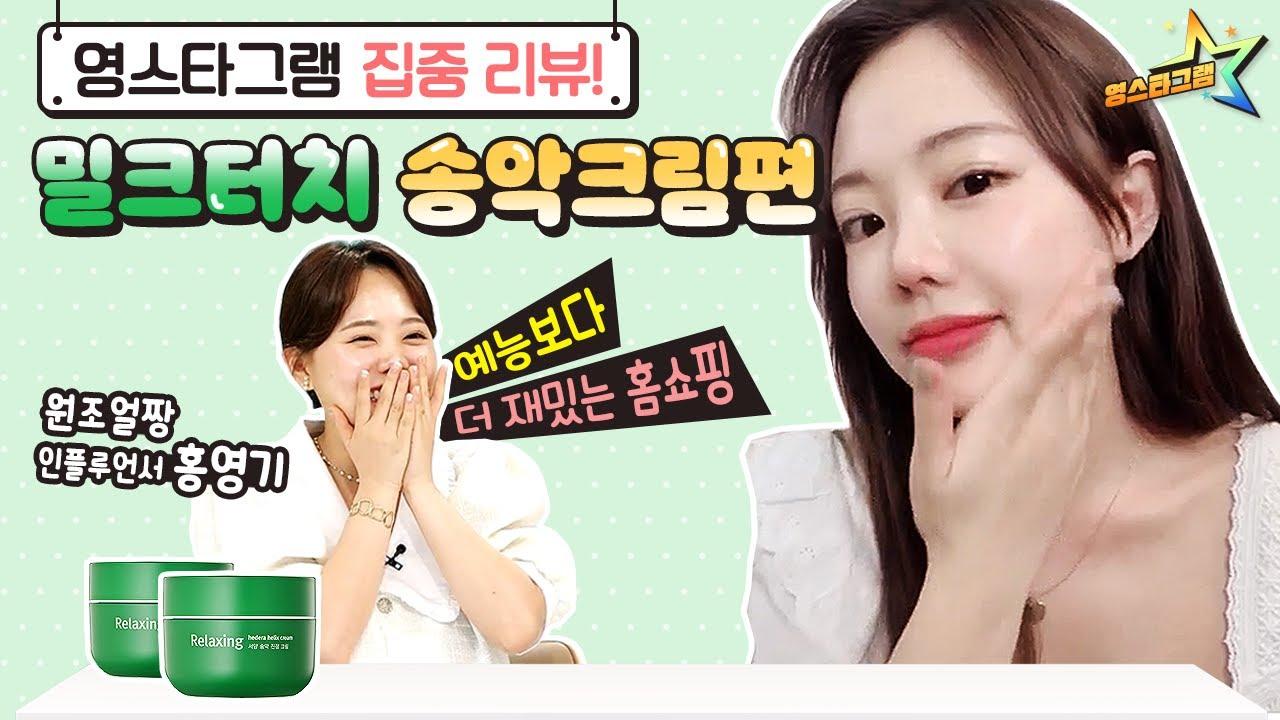 홈쇼핑보고 새벽 2시에 영업당한 썰.ssul | 쇼핑+예능+꿀팁=영스타그램 리뷰