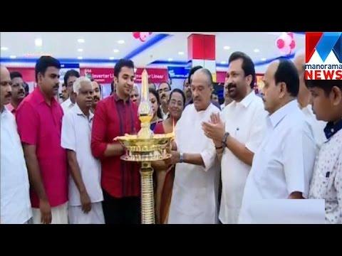Gopu Nandilath G mart Pala showroom inauguration ...