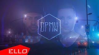 Dopamine (DPMN) - Тримай / ELLO UP^ /