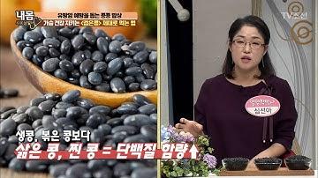가슴 건강 지키는 검은콩 제대로 먹는 법! [내 몸 사용설명서] 141회 20170210