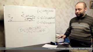 Физика. Урок № 10. Кинематика. Сближение. Общий случай. Ч.2