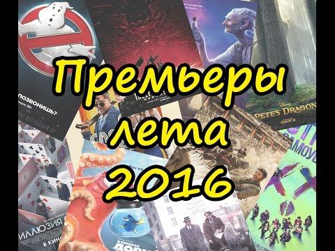 Премьеры фильмов ЛЕТА 2016 года [КиноСезон]