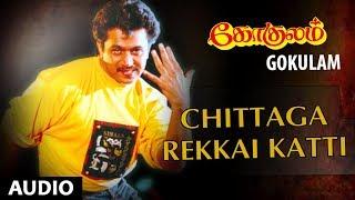 Chittaga Rekkai Katti Full Song || Gokulam || Arjun, Banu Priya, Sirpi, Pazhani Bharathi