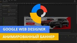 как сделать баннер HTML5 в Google Web Designer с эффектом 3D