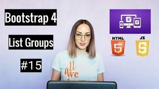 Урок 15 Bootstrap 4 .  Группа списков / List Groups