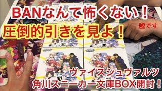 【ヴァイスシュヴァルツ】角川スニーカー文庫6BOX開封!