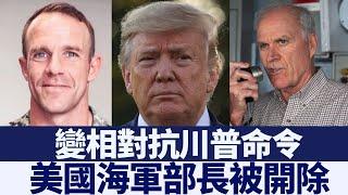 變相對抗川普命令 美海軍部長被開除|新唐人亞太電視|20191126