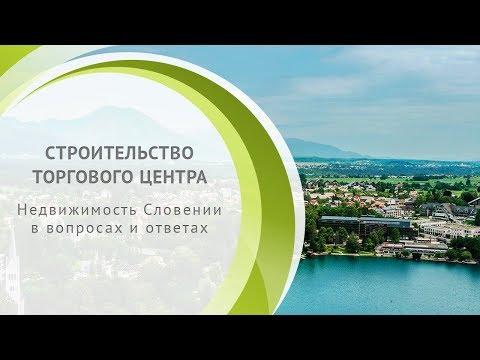 Недвижимость Словении: инвестиции в строительство торгового центра