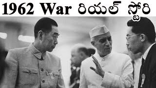 How China Backstabbed India in 1962 in Telugu