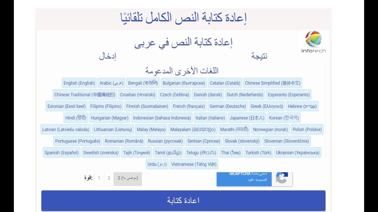 موقع ممتاز لاعادة صياغة الابحاث والمقالات ويدعم اللغة العربية والانجليزية والفرنسية وغيرها Youtube