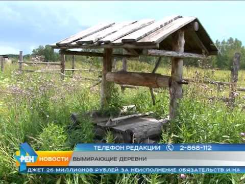 Сюжет от 28.07.2015 деревни вымирают