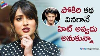 Ileana Reveals Shocking Facts about Mahesh Babu Pokiri | Ileana Latest Interview | Telugu FilmNagar