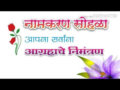 Barsa Invitation Video Barasa Nimantran By Video ब रस