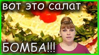 ЭТОТ САЛАТ УЙДЕТ ПЕРВЫМ!!! Праздничный салат «КРУТОЙ ПЕРЕЦ»!!!