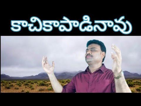 kachi Kapadinavu కాచి కాపాడినావు Telugu Christian Song