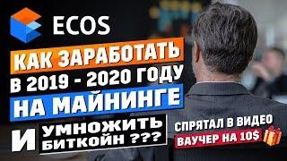 ECOS Cloud Mining - ДОХОД С МАЙНИНГА 2019 - 2020 году / ВЫГОДЕН ЛИ МАЙНИНГ В 2019 ГОДУ?