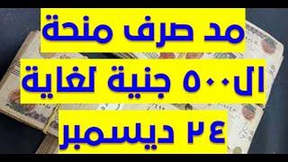 بشري للى لسة مجلوش رسالة واللى مش عارف يصرف منحة العمالة الغير منتظمة