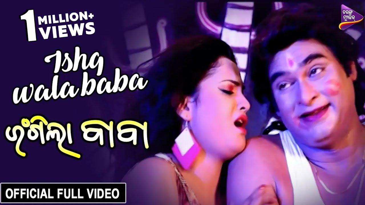 Download Ishq Wala Baba   Official Full Video   Kuna Tripathy, Bidusmita   Rangila Baba - Odia Movie