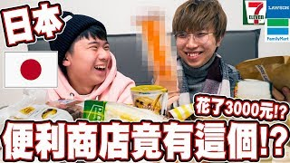 【開箱】在日本便利商店花3000元! 比我還大的蟹肉棒!? 好吃到爆炸!! thumbnail
