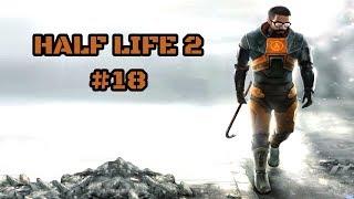 Half Life 2: Zancudos y más zancudos.