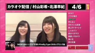AKB48 村山彩希(13期) 北澤早紀(13期) 2017年4月6日 SHOWROOM カラ...