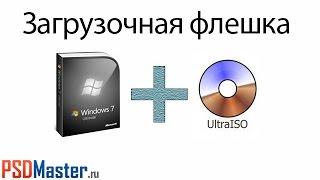 Как создать загрузочную флешку Windows 7, 8 (UltraISO)
