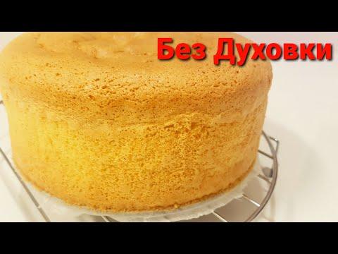 Бисквит бездуховки!! Всегда удачный рецепт/Duxovkasiz, baland chiqadigan biskvit/pirog.Qozon biskvit