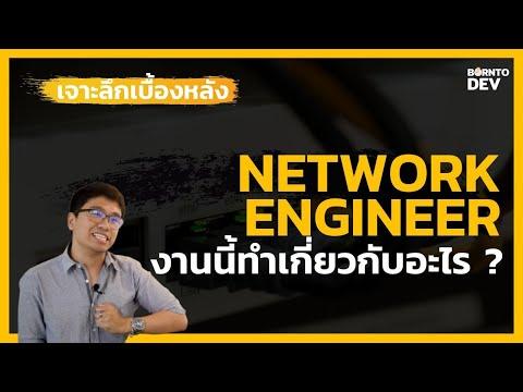 Network Engineer เบื้องหลังงานด้านเครือข่ายที่ทำให้ทุกคนเข้าถึงทุกข้อมูล !