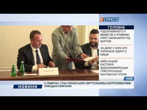 О. Семерак: стан українських сміттєзвалищ контролюват�...