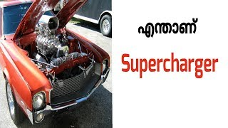 Supercharger Explained | Types of Superchargers | Malayalam Video | Informative Engineer |