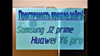 Выбираем рабочий смартфон! Samsung Galaxy J2 Prime  или Huawei Y6 PRO?