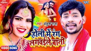 अंकुश राजा का सबसे मजेदार होली गीत 2021 | होली में रंग लगवईले बानी | Bhojpuri Holi Song 2021