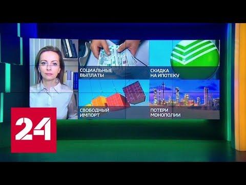Дайджест: подай заявку на 10 тысяч рублей и снижай ипотечные ставки, сидя дома - Россия 24