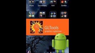 как правильно снизить графику и сделать игру плавной в GL Tools