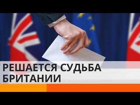 Жесткий брексит или новый референдум: как выборы изменят судьбу Британии?