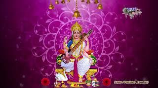 बसंत पंचमी स्पेशल : आज के दिन अवश्य सुने सरस्वती माता मंत्र व आरती : Basant Panchmi Special
