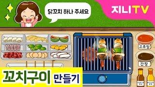[지니TV] 지글지글 꼬치구이 만들기 | 고기 해물 꼬치요리 | 요리놀이
