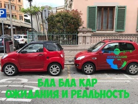 Бла Бла Кар найти машину для поездки: ожидания и реальность! #Авиамания