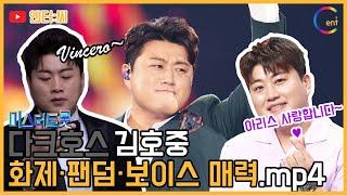 [엔터 인사이드]김호중 통합본, 김호중 화제성 보이스 …