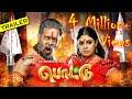 Pottu official trailer bharath ineya srushti dange namitha v c vadivudaiyan amrish mp3