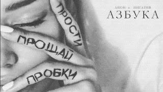 Лион ft. Нигатив - Азбука