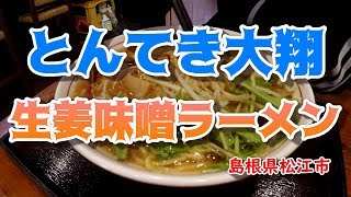 とんてき大翔 生姜味噌ラーメン 島根県松江市