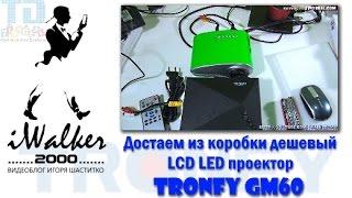 Гаджты: достаем из коробки дешевый LCD LED проектор TRONFY GM60, купленный в Китае(Подписаться на канал ▻▻▻ http://bit.ly/iwalker2000_subs Купить дешевый LCD LED проектор TRONFY GM60 ..., 2016-01-11T07:57:44.000Z)