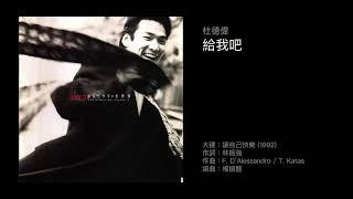 """杜德偉 給我吧(1992)Cover of """"Looking for Love"""" by Alta Dustin"""
