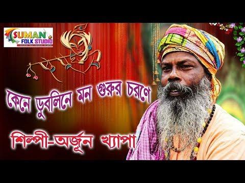 কেনে ডুবলিনে মন গুরুর চরণে ll অর্জুন খ্যাপা ll Arjun Khapa ll Folk Song ll HD