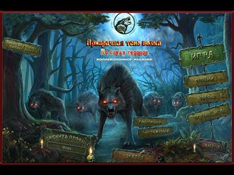 Призрачная тень волка 5 По следу террора Коллекционное издание скачать бесплатно