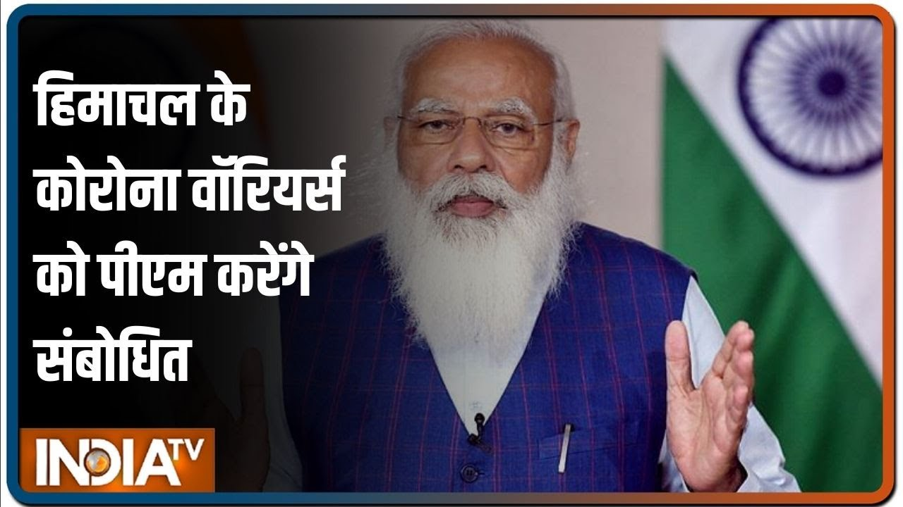 PM Modi आज Himachal में स्वास्थ्य कार्यकर्ताओं से करेंगे बातचीत, CM Jai Ram Thakur भी होंगे मौजूद