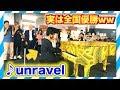 【都庁ピアノ】 unravel/TOKYO GHOULを全国優勝者が都庁で弾いてみたww (東京喰種street piano performance in Tokyo・TK from 凛として時雨)