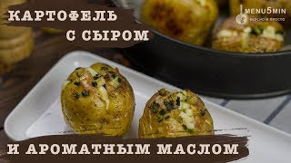 Картошка с сыром в духовке - рецепт пошаговый от menu5min